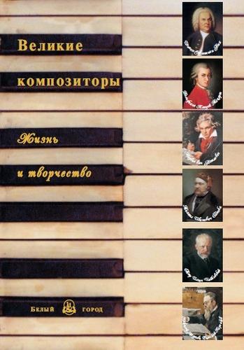 Великие композиторы. Жизнь. Творчество - Мордвинцева Н.Б.