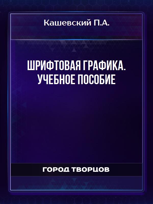 Шрифтовая графика. Учебное пособие - Кашевский П.А.