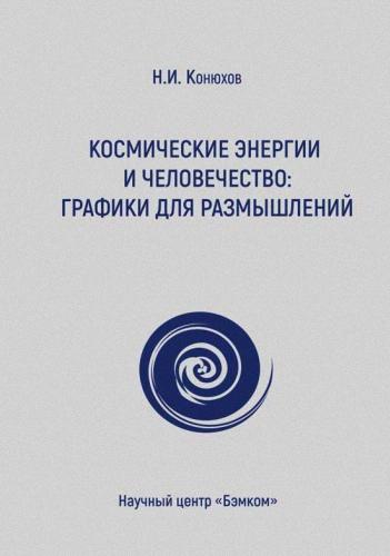 Космические энергии. Человечество - графики для размышлений - Конюхов Н.И.