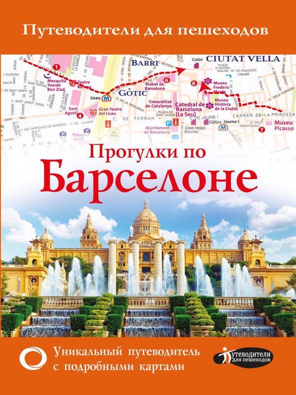 Прогулки по Барселоне - Ипатова М.В