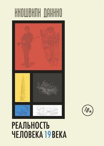 Реальность человека 19 века. Мир прошлого из впечатлений - мнений современников - Ихошвили Данико