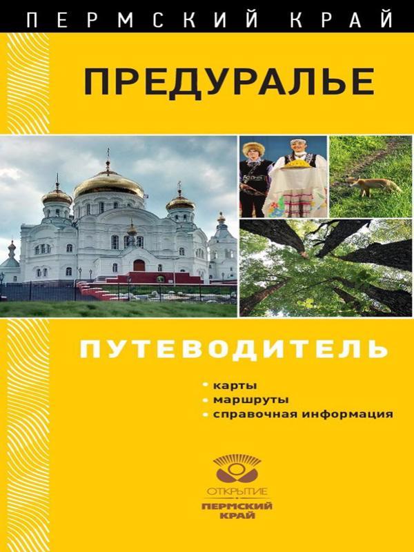 Предуралье. Путеводитель - Черных А.В.