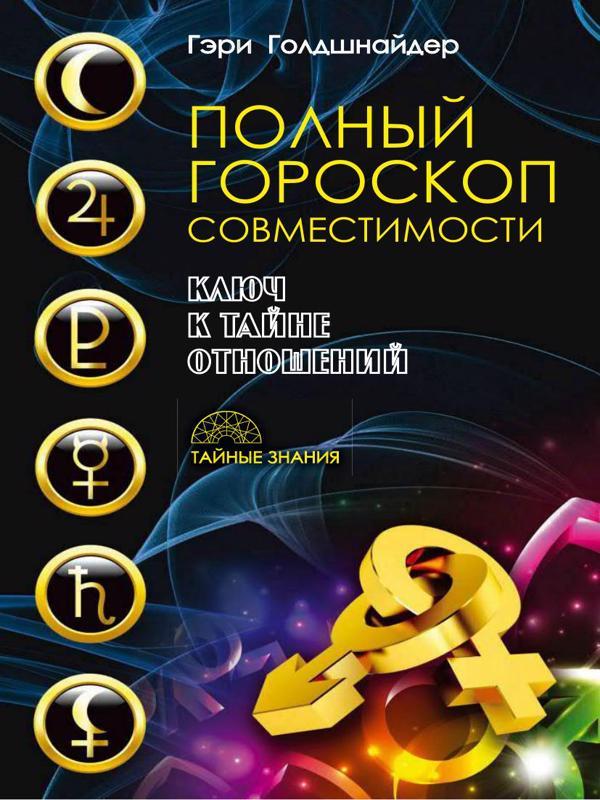 Полный гороскоп совместимости Ключ к тайне отношений - Голдшнайдер Г.
