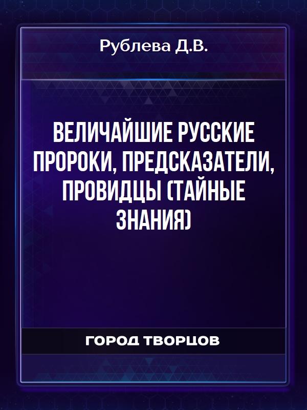Величайшие русские пророки, предсказатели, провидцы (Тайные знания) - Рублева Д.В.