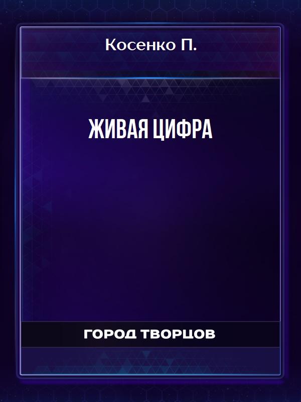 Живая цифра - Косенко П.