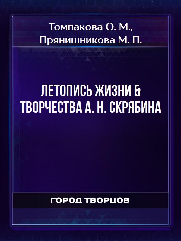 Летопись жизни и творчества А. Н. Скрябина - Томпакова О.М.