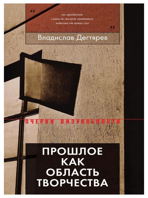 Прошлое как область творчества - Дегтярев В.