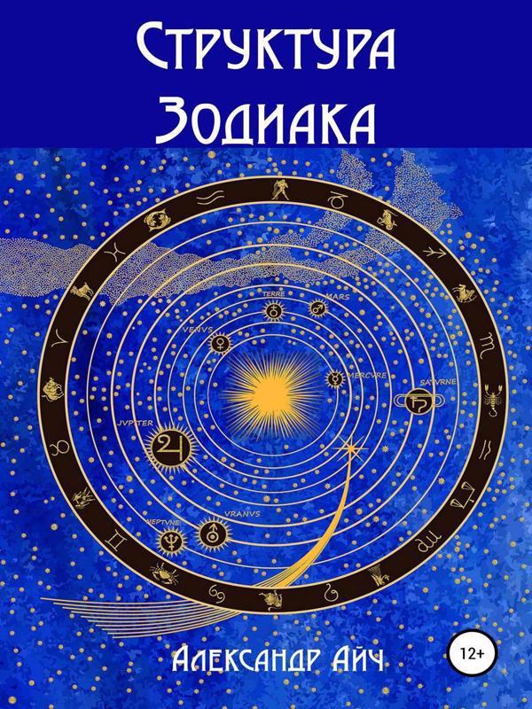 Структура Зодиака - Айч Александр