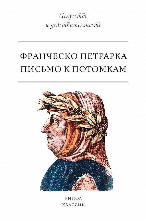 Письмо к потомкам (Искусство - действительность) - Петрарка Франческо