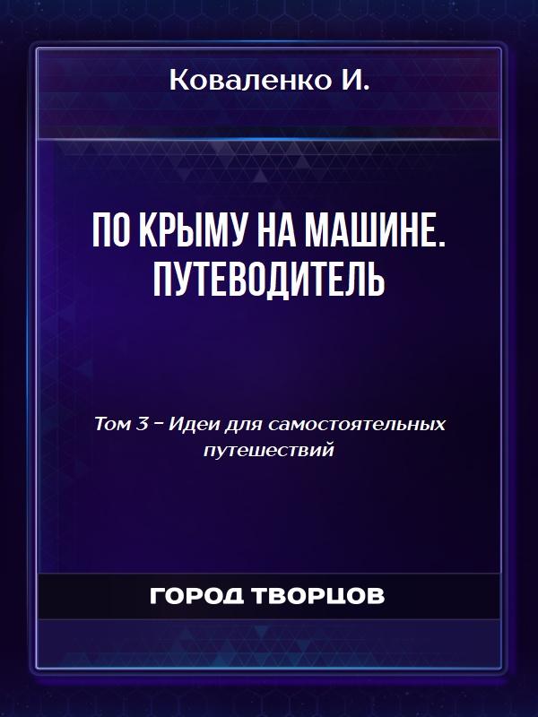 По Крыму на машине. Путеводитель - Коваленко И.