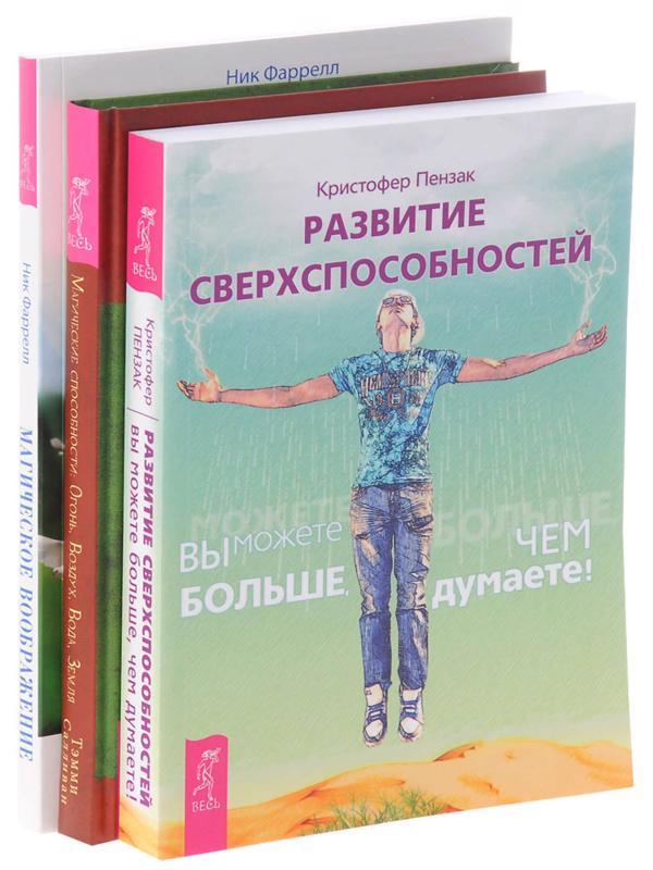 Развитие сверхспособностей - Пензак Кристофер