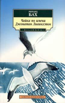 Чайка по имени Джонатан Ливингстон - Бах Ричард