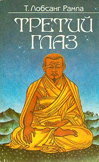 Изречения - Рампа Лобсанг