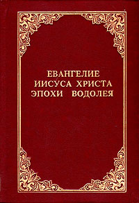 Евангелие Иисуса Христа Эпохи Водолея - Доулинг Леви