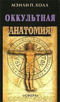 Оккультная анатомия человека - Холл Мэнли