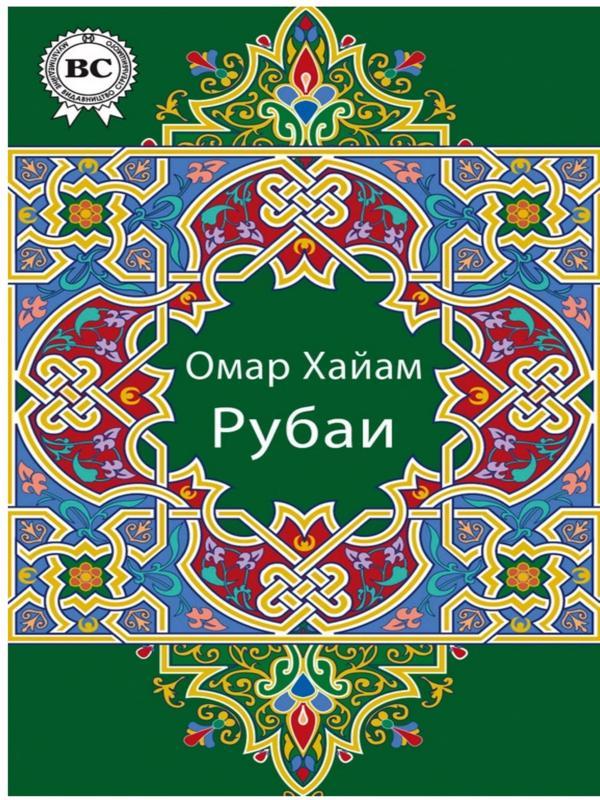 Рубаи - Хайям Омар
