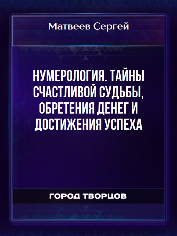 Нумерология. Тайны счастливой судьбы, обретения денег и достижения успеха - Матвеев Сергей