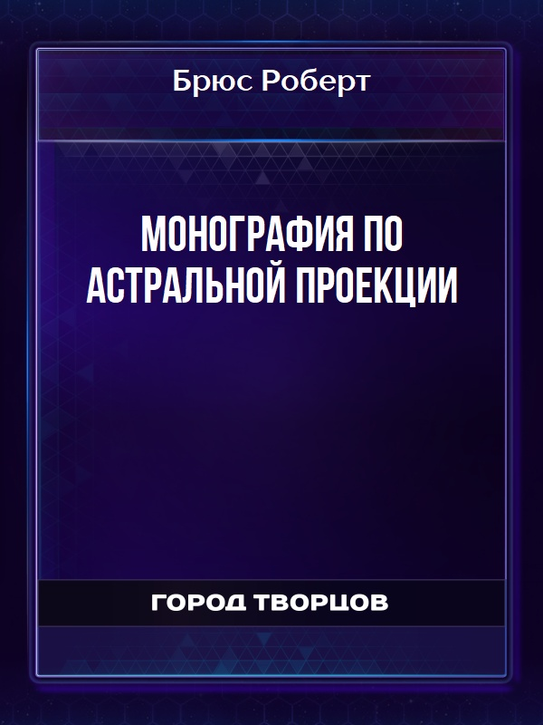 Монография по астральной проекции - Брюс Роберт
