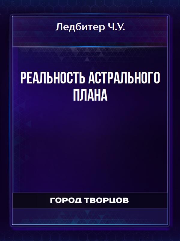 Реальность астрального плана - Ледбитер Ч.У.