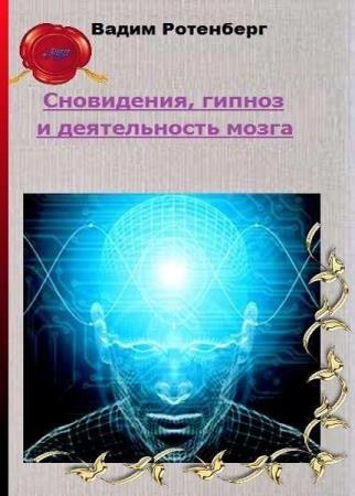 Сновидения, гипноз и деятельность мозга - Ротенберг Вадим