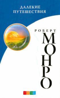Далекие путешествия - Монро Роберт Аллан
