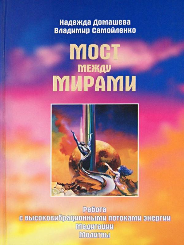Мост между мирами - Домашева Н.
