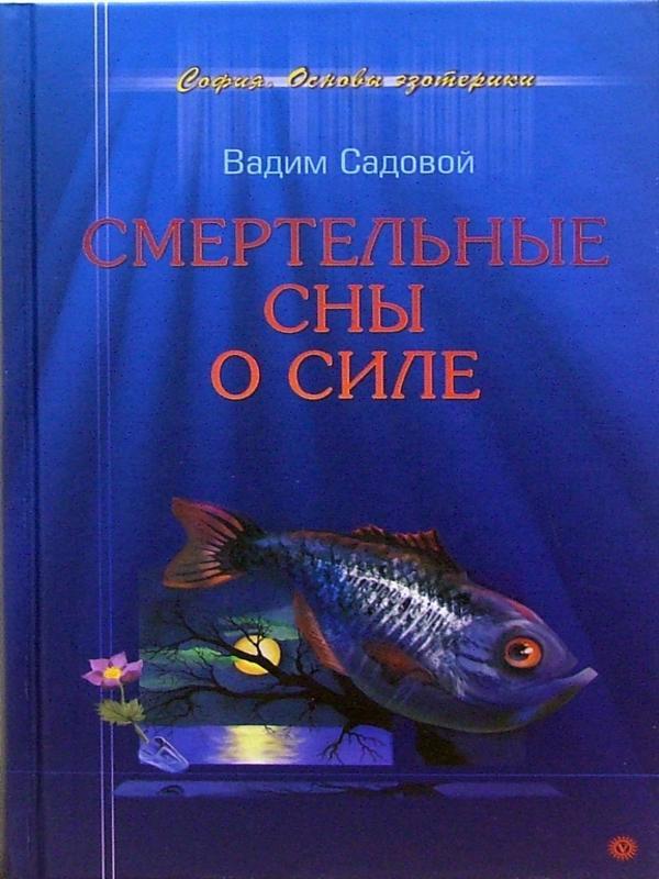 Смертельные сны о силе - Садовой Вадим