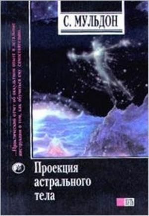 Проекция астрального тела - Мульдон С.