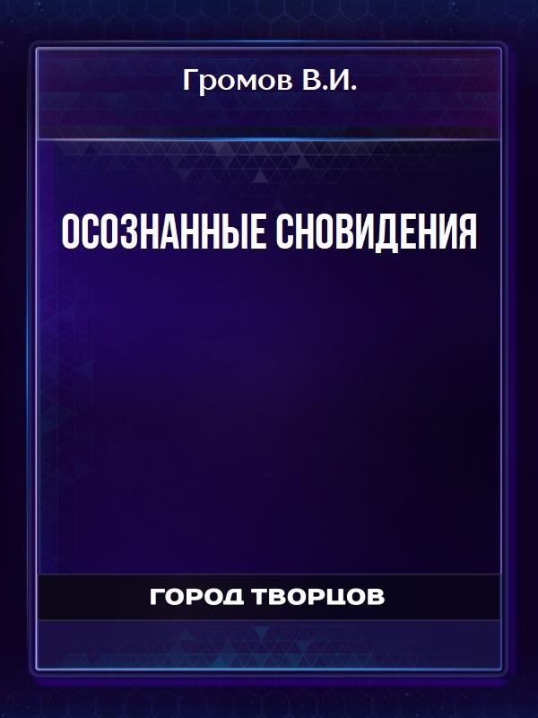 Осознанные сновидения - Громов В.И.