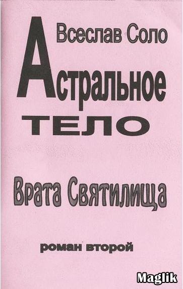 Астральное тело - Изида или Врата Святилища - Соло Всеслав