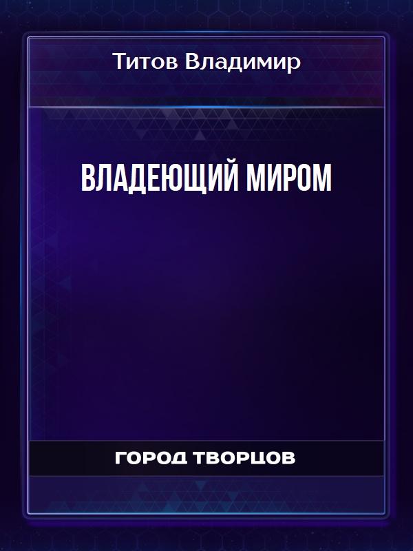 Владеющий миром - Титов Владимир