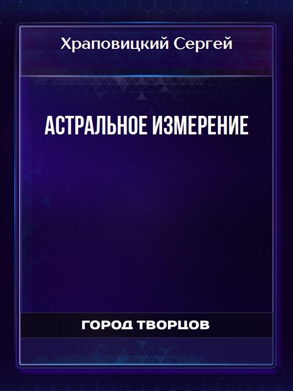 Астральное измерение - Храповицкий Сергей
