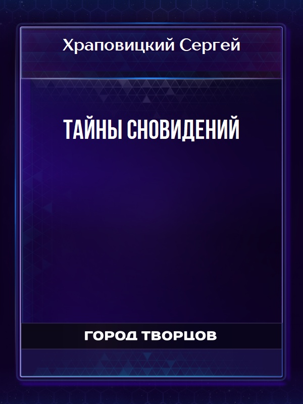 Тайны сновидений - Храповицкий Сергей