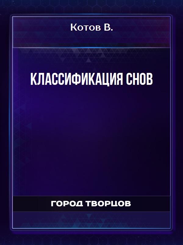 Классификация снов - Котов В.