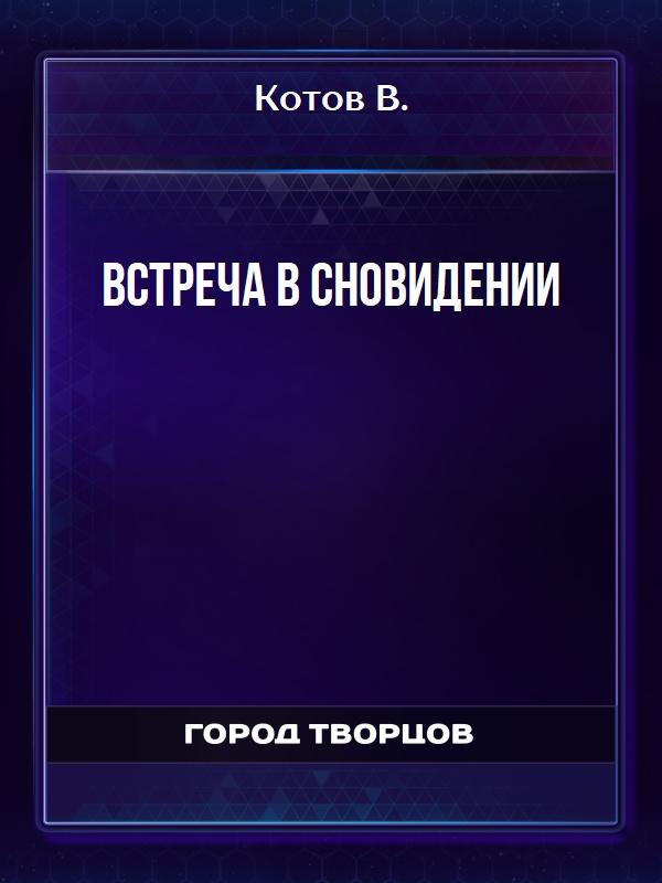 Встреча в сновидении - Котов В.