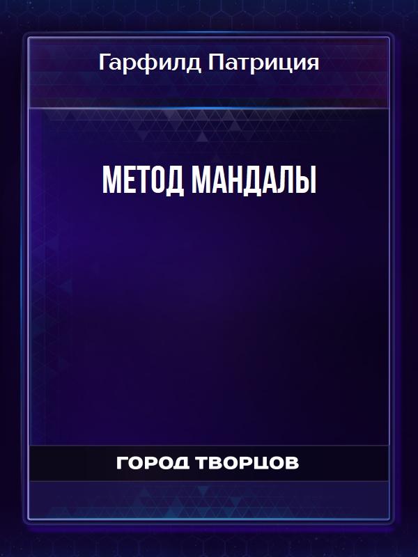 Метод Мандалы - Гарфилд Патриция