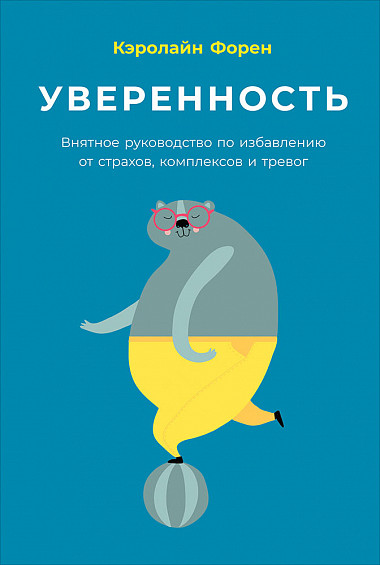 Уверенность Книга 5 - Верищагин Дмитрий