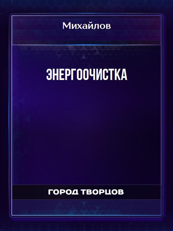 Энергоочистка - Михайлов
