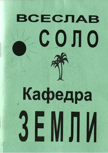 Кафедра Земли - Соло Всеслав