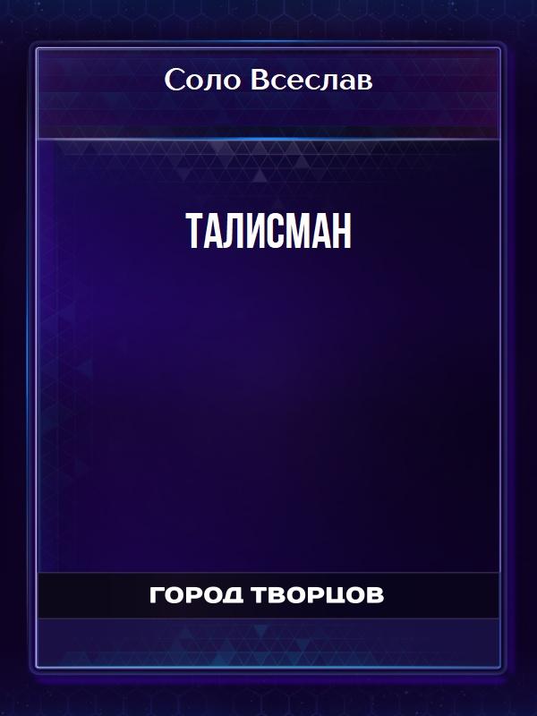 Талисман - Соло Всеслав