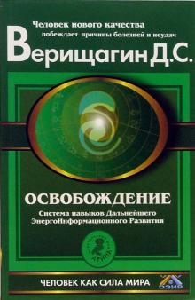 Освобождение - Книга 1 - Верищагин Дмитрий