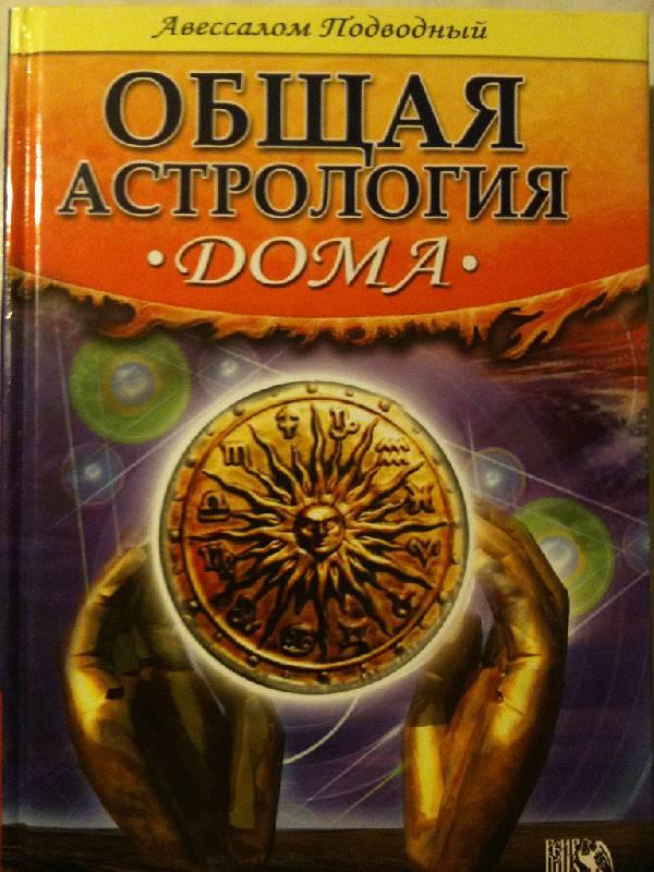 Влияние Книга 3 - Авеcсалом Подводный