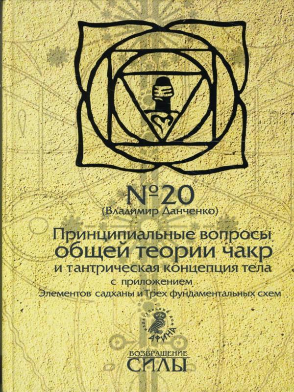 Принципиальные вопросы общей теории чакр тантрическая концепция тела - Данченко Владимир