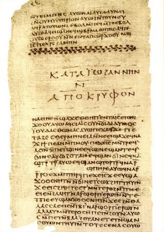 Евангелие от Филиппа - Автор неизвестен