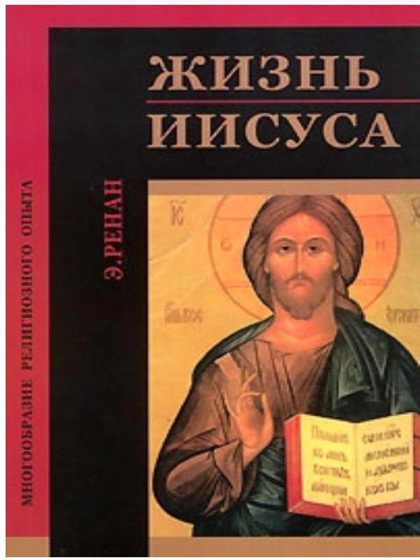 Жизнь Иисуса - Эрнест Ренан