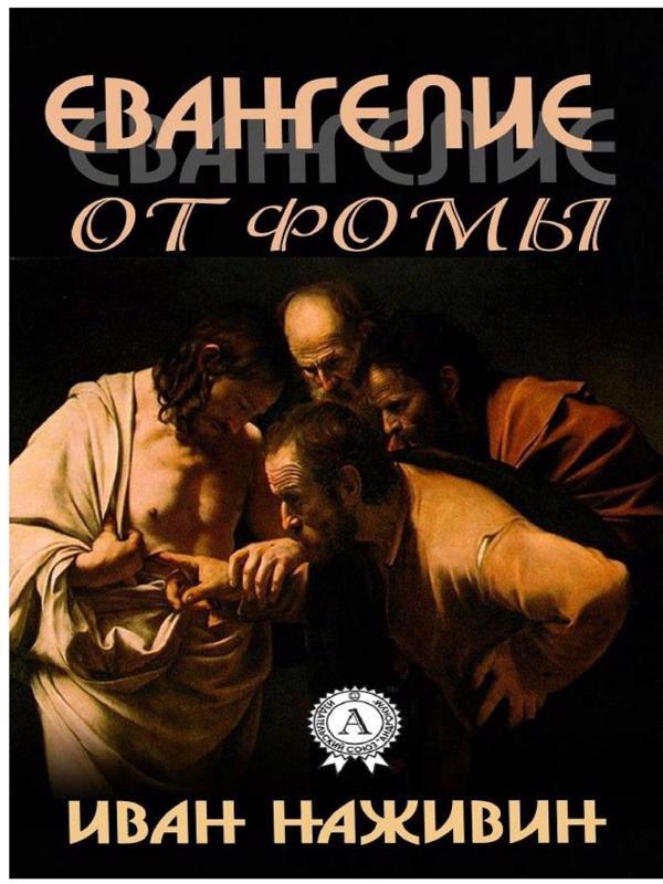 Евангелие от Фомы - Наживин Иван