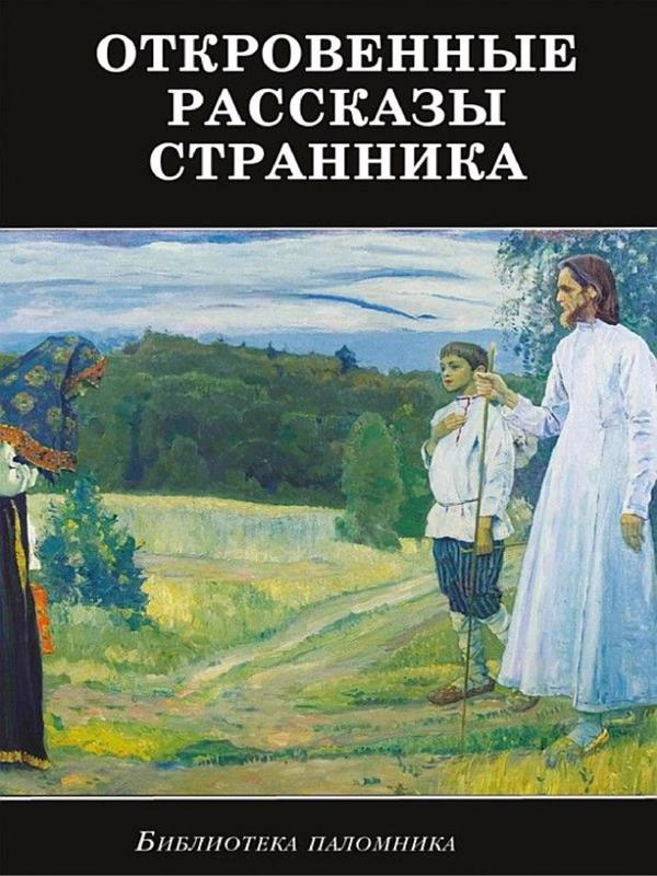 Откровенные рассказы странника духовному своему отцу - Сборник
