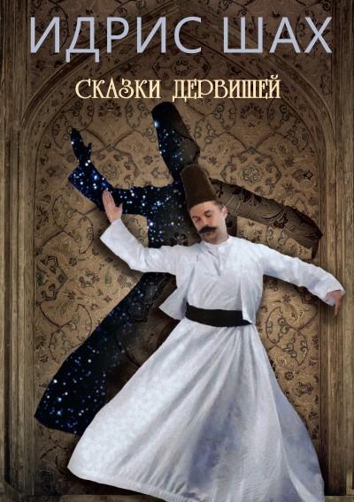 Сказки Дервишей - Идрис Шах
