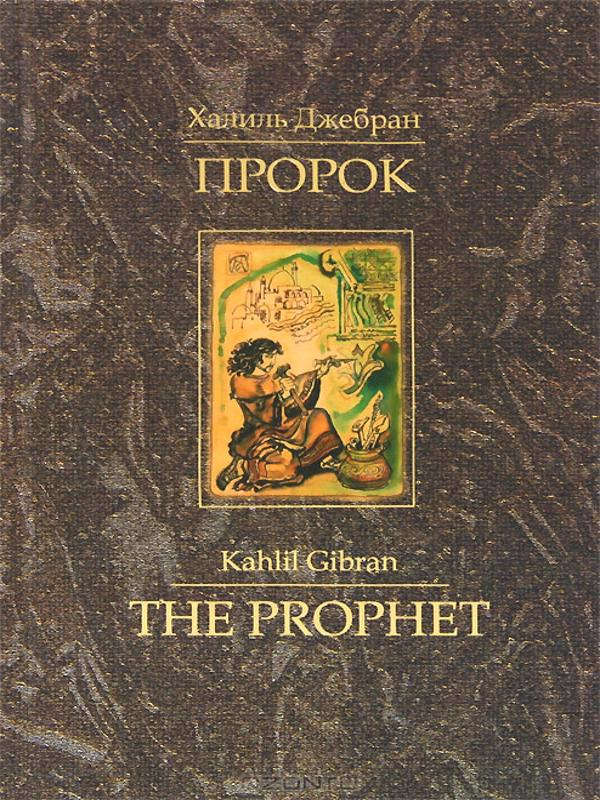 Пророк - Джибран Халиль Джибран
