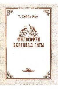 Философия Бхагавад-гиты - Субба Роу